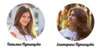 Татьяна Путинцева, Екатерина Путинцева. Команда сайта ФМк
