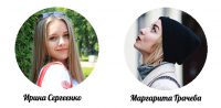 Ирина Сергеенко, Маргарита Грачева. Команда сайта ФМк