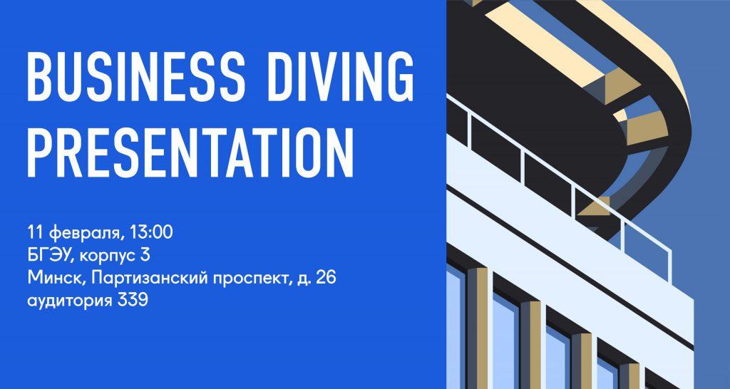 Презентация кейс-чемпионата McKinsey Business Diving 2017