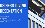 Презентация кейс-чемпионата McKinsey Business Diving 2017