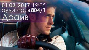 Драйв с Райаном Гослингом в Кино ФМк