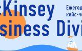 Кейс-чемпионат McKinsey Business Diving 2017