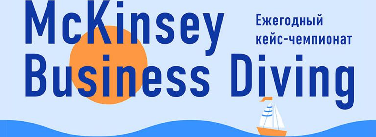 Кейс-чемпионат McKinsey Business Diving 2017