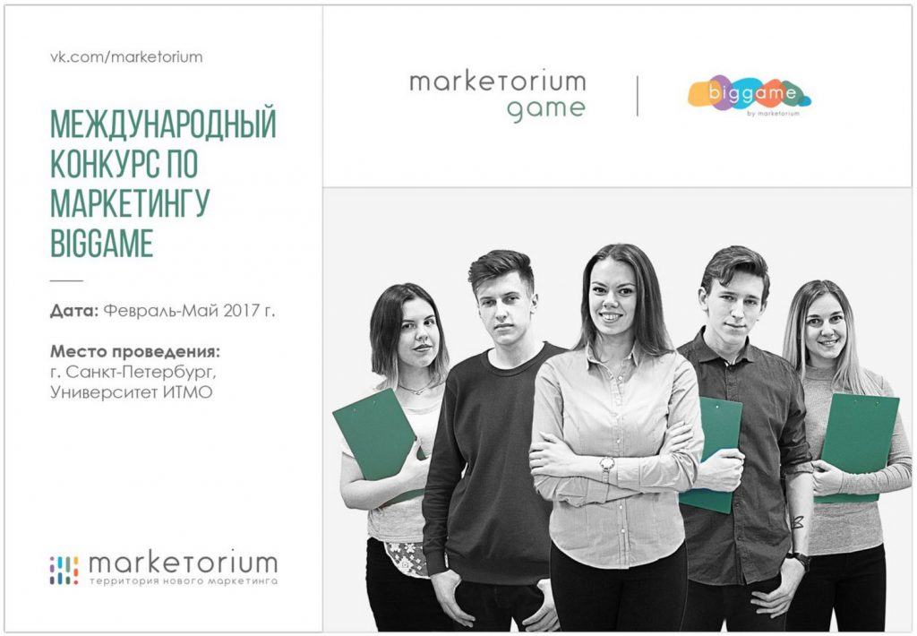 Международный конкурс по маркетингу BigGame By Marketorium
