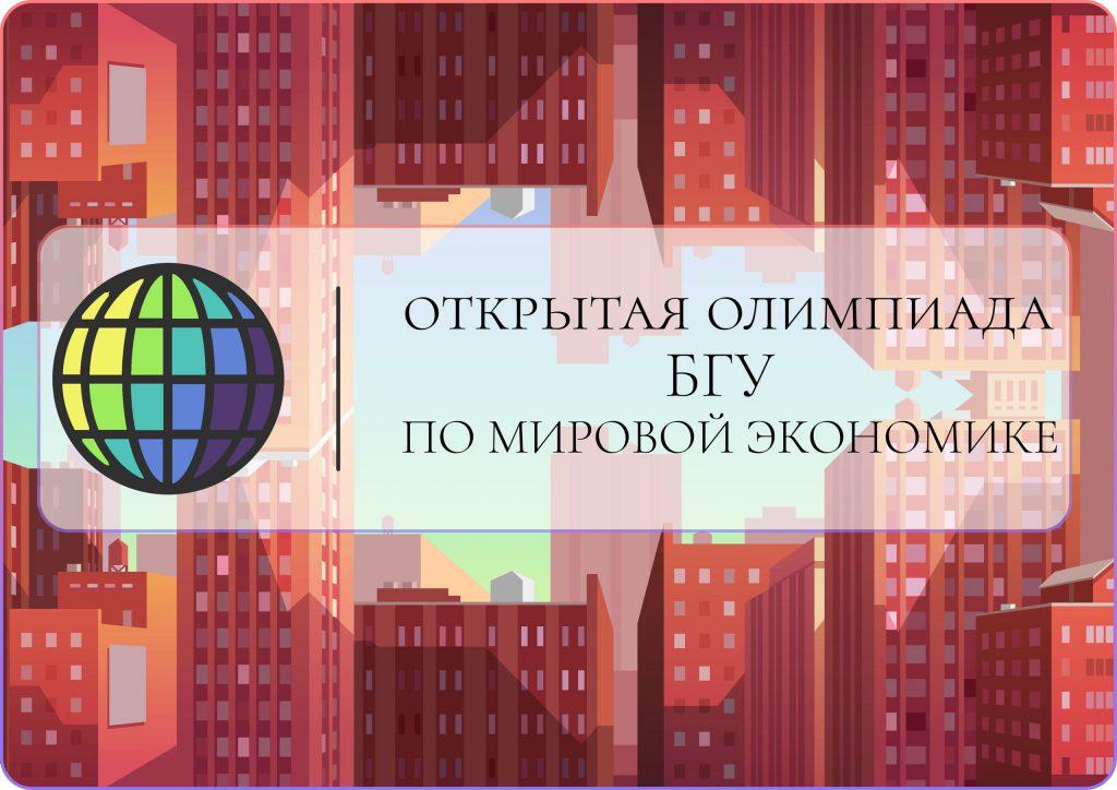 Открытая олимпиада по мировой экономике