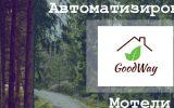 Идея стартапа: Автоматизированные мотели