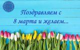 Женский день 8 марта 2017