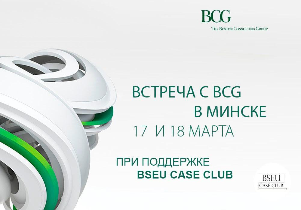Образовательные лекции от BCG
