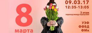 Весна с БРСМ