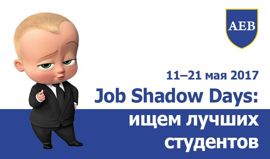 Акция Job Shadow Days