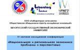 IV заочная молодежная конференция «Национальная и региональная экономика: проблемы и перспективы»-2017