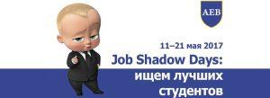Акция Job Shadow Days 2017