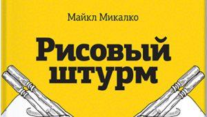 """М. Микалко """"Рисовый штурм"""". Техники нестандартного мышления"""