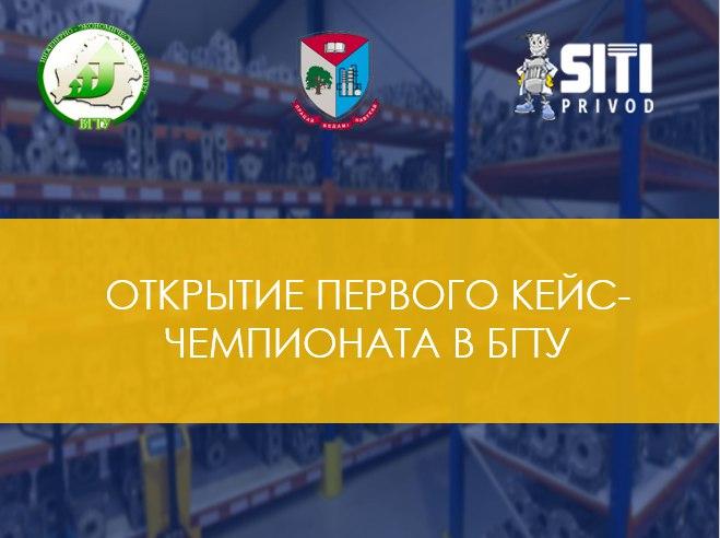 Кейс-чемпионат в БГТУ