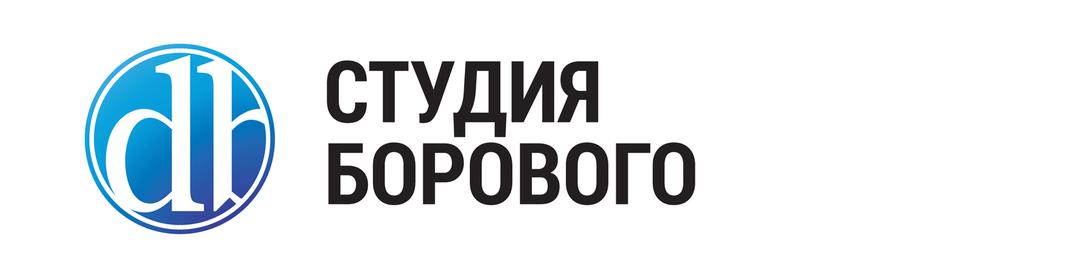 """""""Студия Борового"""""""