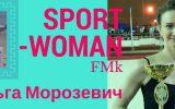 FMk sport-woman - Ольга Морозевич