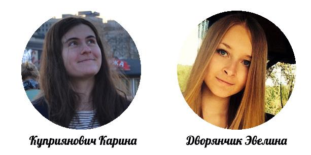 Куприянович Карина, Дворянчик Эвелина