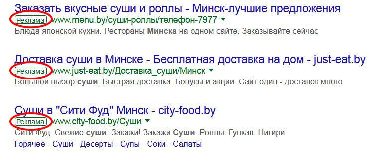 Пример контекстной рекламы в Google.