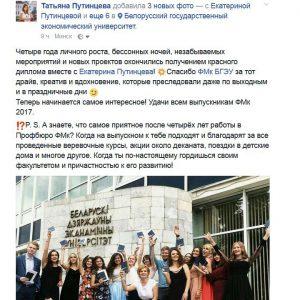 Выпускники ФМк 2017