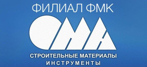 Открытие филиала ФМк в компании ОМА