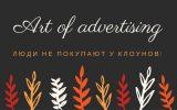 Реклама для рекламистов. Проекты 2017 года