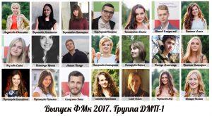 Выпускники ФМк 2017. Группа 13 ДМП-1