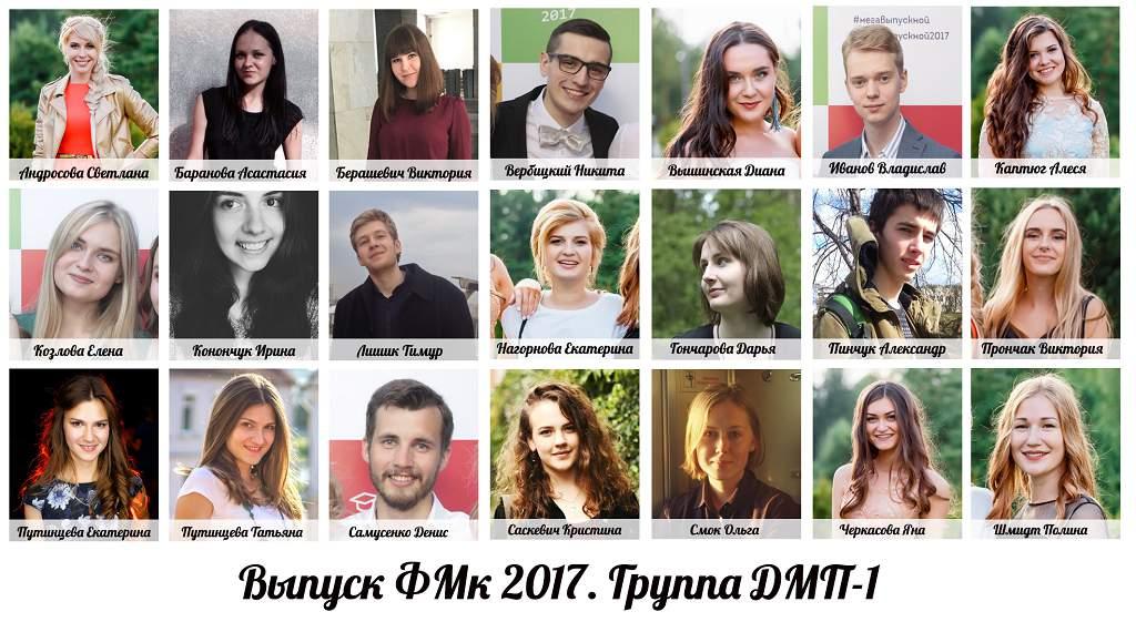 Выпускники факультета маркетинга и логистики 2017 года. Группа 13 ДМП-1