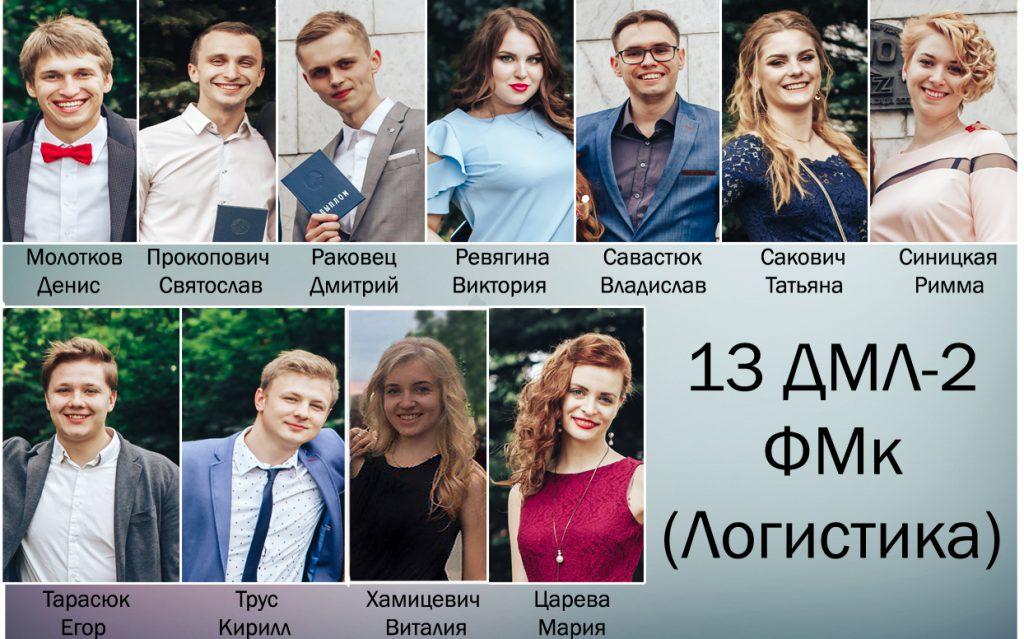 Выпускники факультета маркетинга и логистики 2017 года. Группа ДМЛ-2