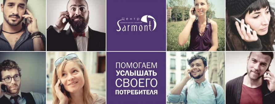 ГК SARMONT