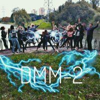 ДММ-2. 26 баллов