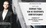 Тренинг «Потенциал» в Business Intelligence Club
