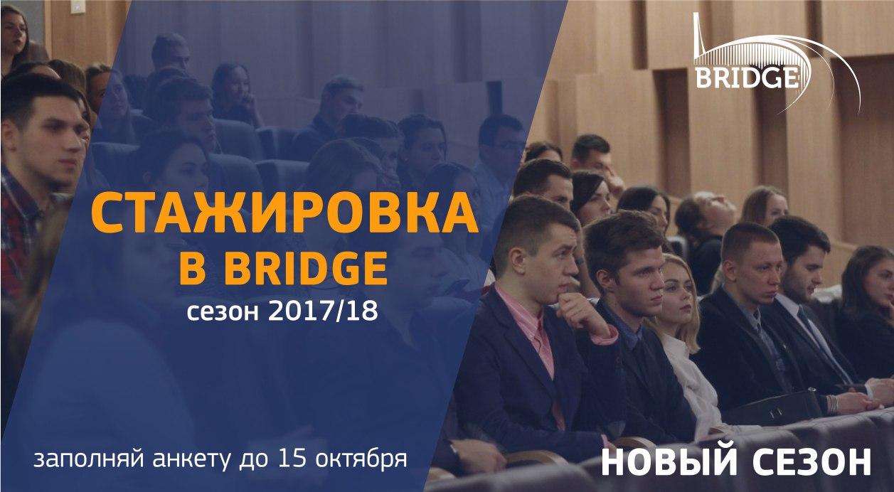 Набор стажеров в команду Bridge