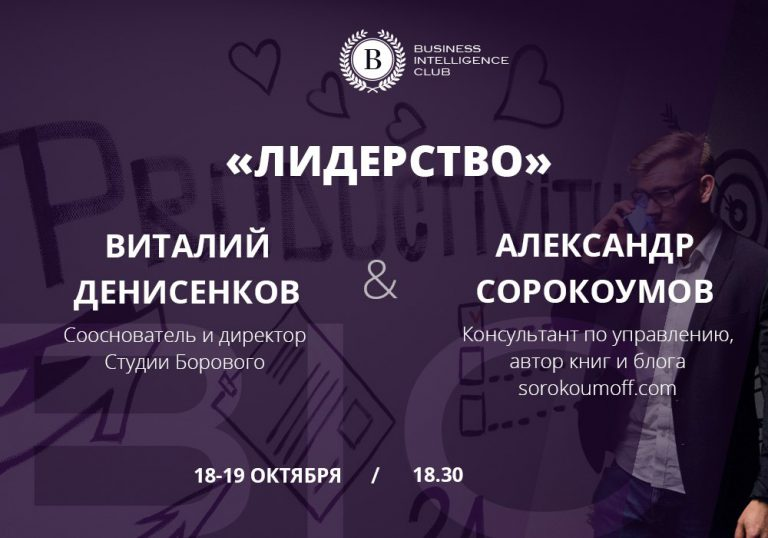 Лидерство Business Intelligence Club