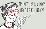 """Стажировка в УП """"Кока-кола Бевриджиз"""""""