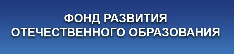"""""""Фонд развития отечественного образования"""""""