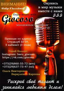 вокальные коллективы бгэу