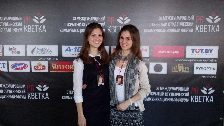 Путинцева Татьяна и Путинцева Екатерина (финалисты и победители форума PR-кветка 2018)