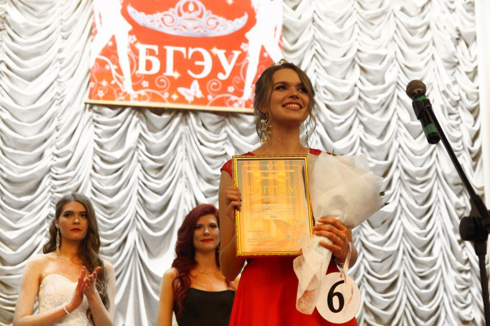 Вероника Адамович - Мисс БГЭУ 2018