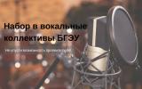 Прояви себя: идёт набор в вокальные коллективы БГЭУ