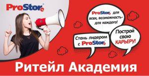 Ритейл Академия Prostore