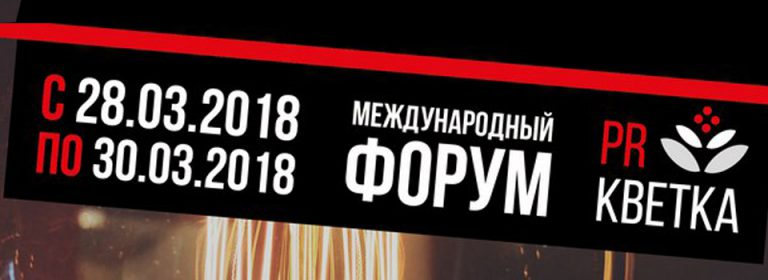 PR-кветка 2018