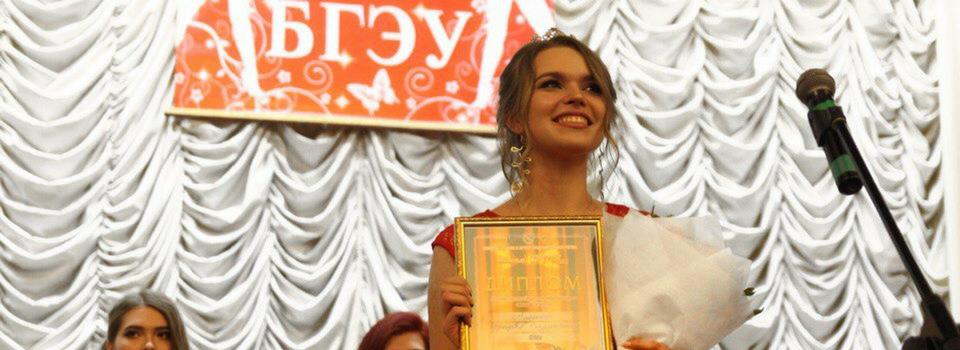 Мисс БГЭУ-2018 Вероника Адамович