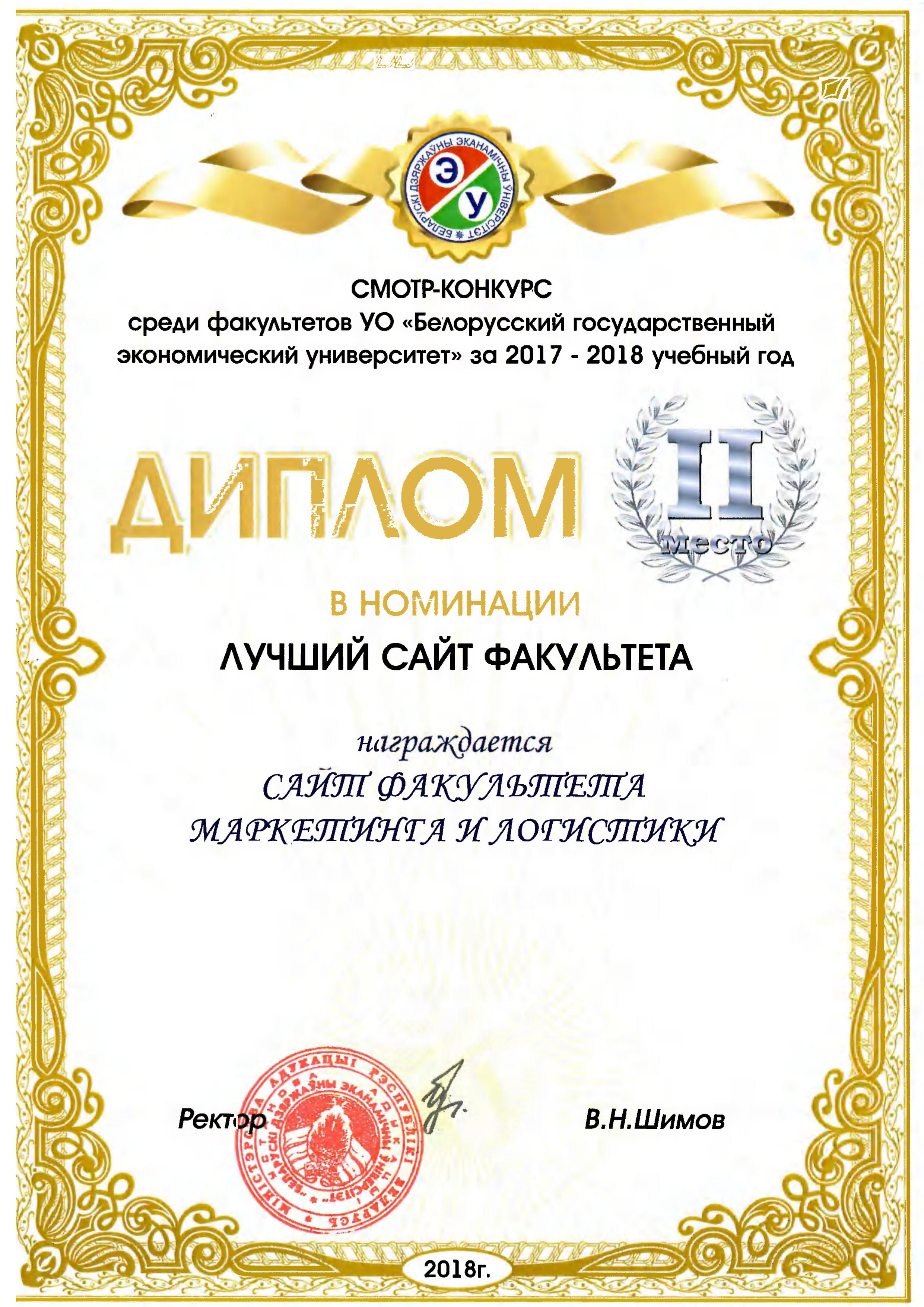 Второе место в номинации Лучший сайт факультета - БГЭУ 2018
