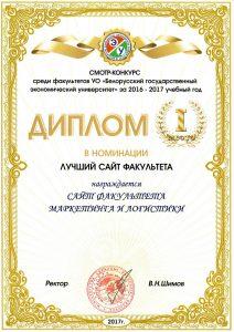 1 место в номинации Лучший сайт факультета