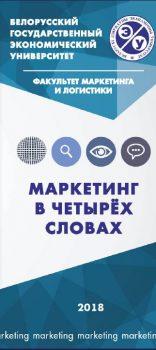 Реклама ФМк 2018