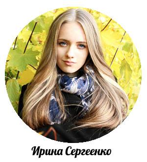 Ирина Сергеенко