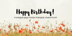 С Днем Рождения, Игорь Тимофеевич