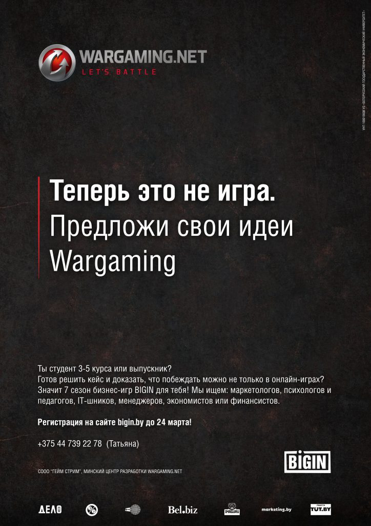 Кейс компании Wargaming