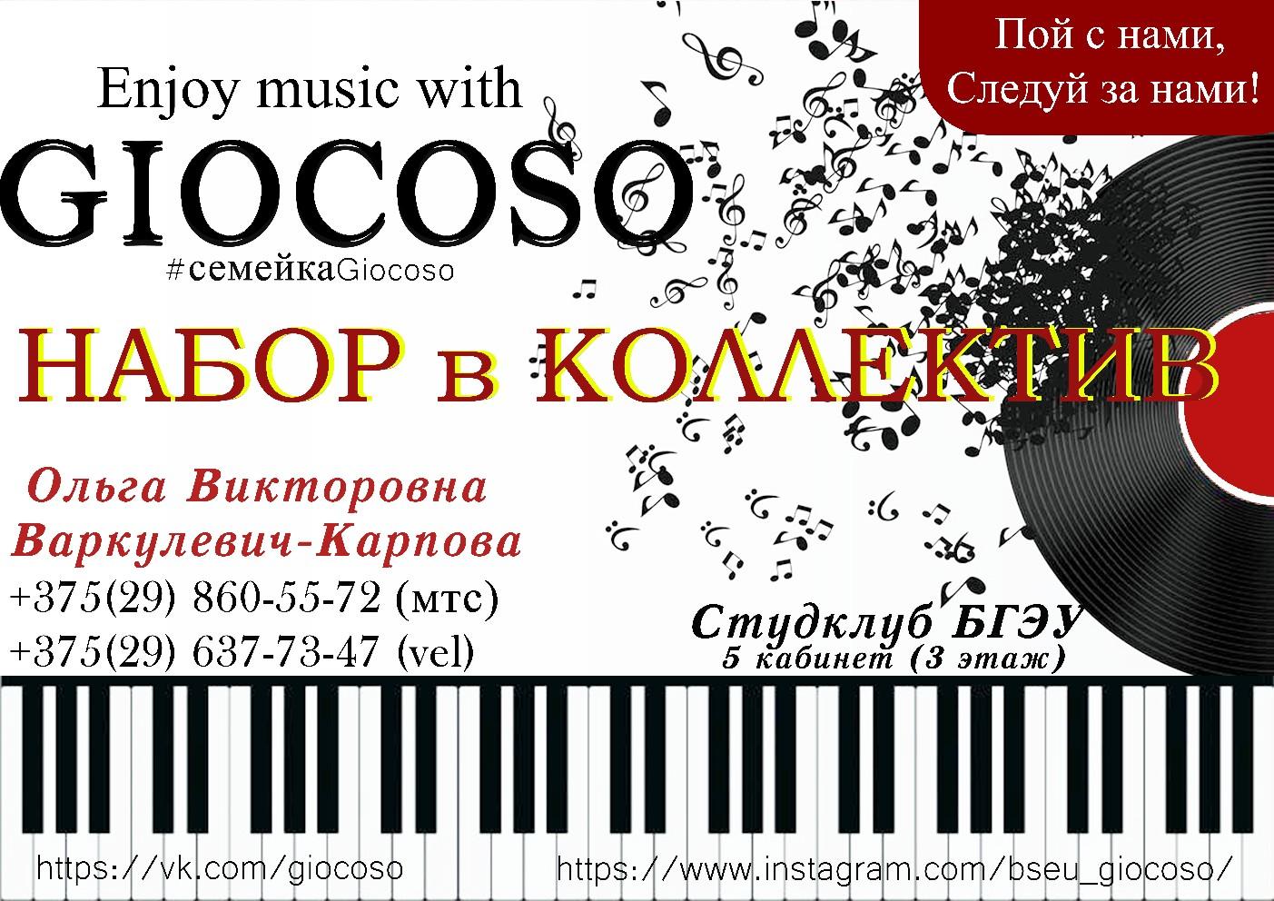 Открой музыку с Giocoso