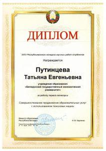 Путинцева Татьяна. Диплом I категории в Республиканском конкурсе научных работ 2018 год